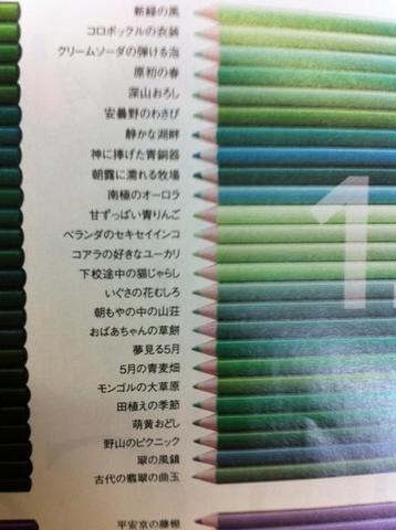 【面白画像】 500色いろ鉛筆のネーミングセンスに萌えーーーww